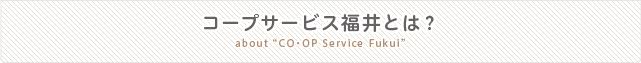 コープサービス福井とは?