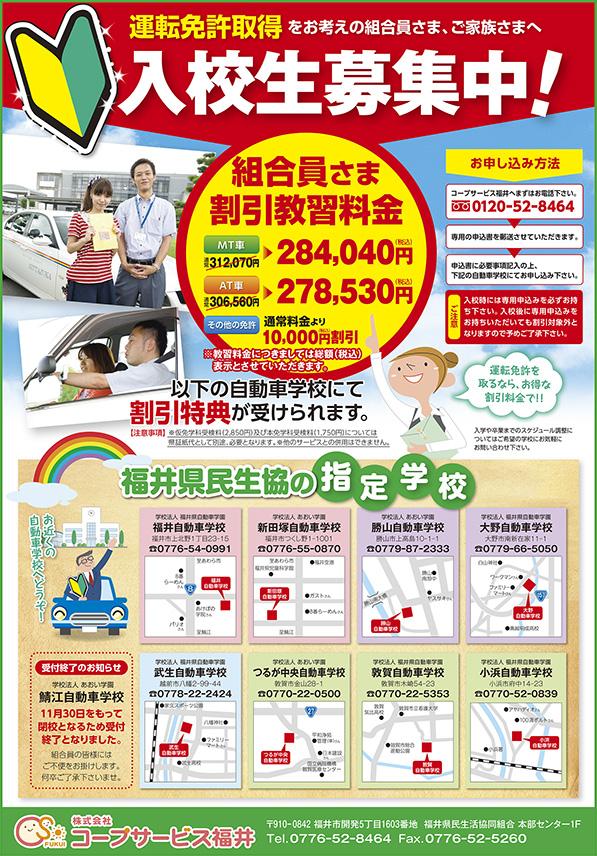 4面-自動車学校-入校生募集_HP用鯖江注意書き